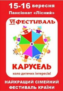 Фестиваль «КАРУСЕЛЬ» 15-16.09