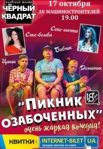 Театр Черный квадрат «Пикник озабоченных»