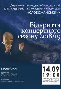"""Открытие концертного сезона 2018/19 МАСО """"Слобожанский"""""""