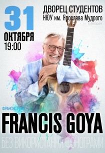 Фрэнсис Гойа