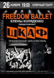 FREEDOM BALLET. Шкаф