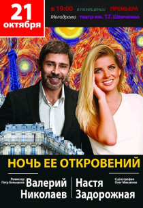 """Спектакль """"Ночь её откровений"""""""