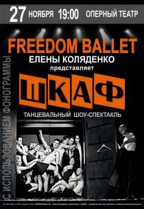 FREEDOM BALLET. Танцевальный шоу-спектакль «ШКАФ»