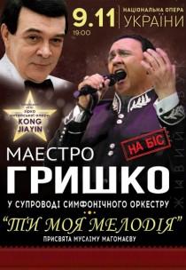 Владимир Гришко «Ти моя мелодія»