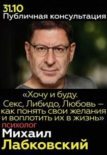 Михаил Лабковский. Публичная консультация