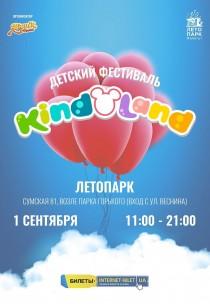 Детский фестиваль KINDOLAND
