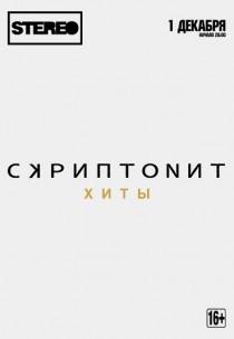 Скриптонит 16+