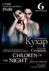 """Екатерина Кухар. Балет """"Children of the night 2"""""""