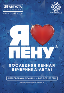 Я ЛЮБЛЮ ПЕНУ 3