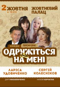 """Спектакль """"Женитесь на мне"""""""