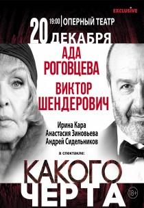 Комедия «Какого черта» (Ада Роговцева, Виктор Шендерович)
