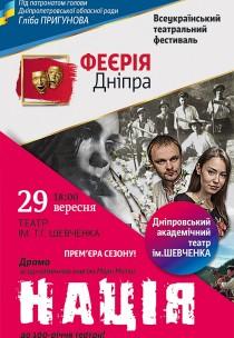 Афиша на сентябрь на театра в кировограде кино яндекс афиша спб
