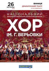 Хор ім. Г. Г. Верьовки. Ювілейний концерт на честь 75-річчя.