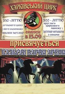 """Цирк """"Сказочные краски арены"""" (22.09 - 12:00)"""