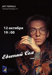 Евгений Соя. Презентация книги