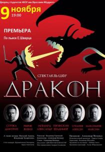 """Спектакль шоу """"Дракон"""""""