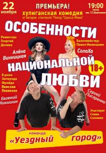 """Спектакль """"Особенности национальной любви"""""""