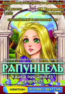 """Сказка о пропавшей принцессе """"Рапунцель"""""""