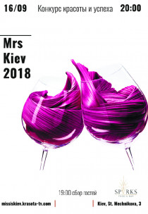 Миссис Киев 2018