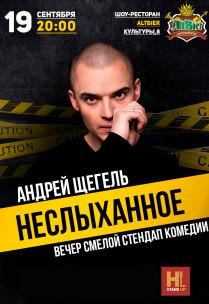 """Андрей Щегель - """"Неслыханное"""""""