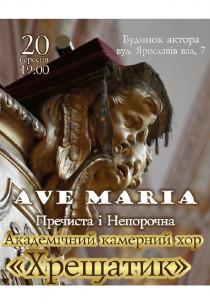 Аве Мария - Пречистая и Непорочная