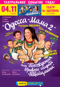 Одесса - Мама 2