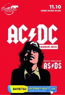Официальный трибьют-концерт AC/DC