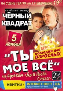 """Театр """"Черный квадрат"""" - ТЫ мое ВСЁ!"""