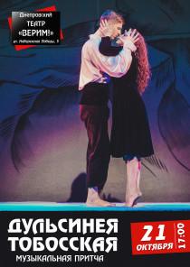 Театр Верим «Дульсинея Тобосская»