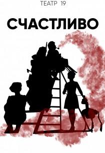 """Театр 19 """"СЧАСТЛИВО"""""""