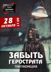 Театр Верим «Забыть Герострата»