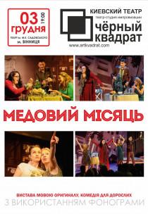 """Театр """"Черный квадрат"""" - Медовый Месяц"""