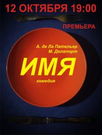 Театр Верим «Имя» 12.10
