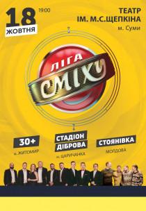 Лига Смеха. Концерт команд «Стояновка», «30+», «Стадион Диброва»