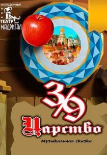 """Театр Мадригал """"Тридевятое царство"""""""