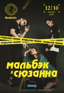 """Офіційне відкриття сезону """"МАЛЬБЕК І СЮЗАННА"""""""