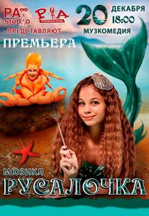 """Мюзикл """"Русалочка"""""""