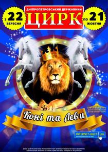 """Цирк """"Кони и львы"""" 20.10 16:00"""
