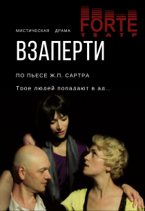 """Театр """"Forte"""".""""Взаперти"""""""