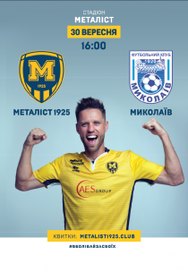 Металлист 1925 - Николаев