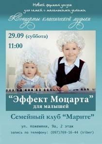 """""""Эффект Моцарта"""" с программой """"Шедевры классической музыки"""""""