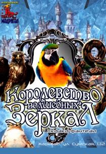 """Театр Мадригал """"Королевство волшебных зеркал"""""""