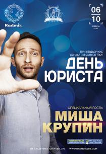 День Юриста. Миша Крупин