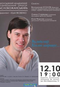 Владимир Козлов приглашает!