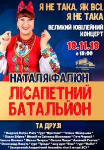 Наталья Фалион и «Лісапетний батальон». Юбилейный концерт (телесъемка)