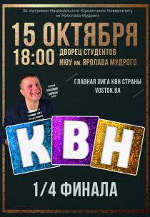 """1/4 финала Региональной Лиги КВН """"Vostok.UA"""""""