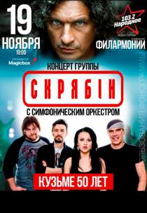 Концерт группы СКРЯБИН. Кузьме 50 лет