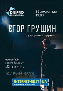 "Егор Грушин. Презентация нового альбома ""Ritorno"""
