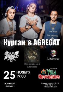 """КУРГАН feat АГРЕГАТ. """"С.Ш.Р. """""""
