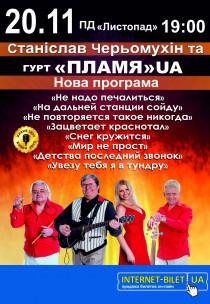 """ВИА """"Пламя"""" UA"""